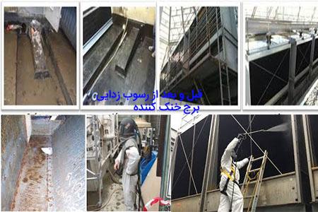 سرویس و نگهداری برج خنک کننده