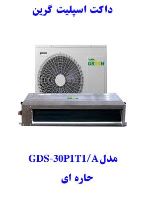 داکت اسپلیت گرین مدل GDS-30