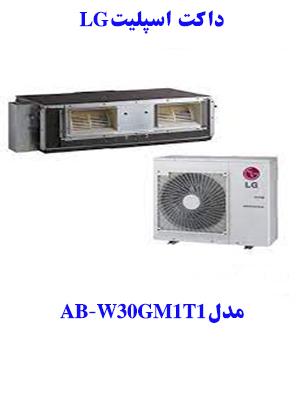 خرید داکت اسپلیت ال جی AB-W30GM1Tمدل