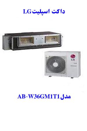 خرید داکت اسپلیت ال جیAB-W36GM1T1مدل