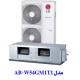 داکت اسپلیت ال جی AB-W54GM1T1