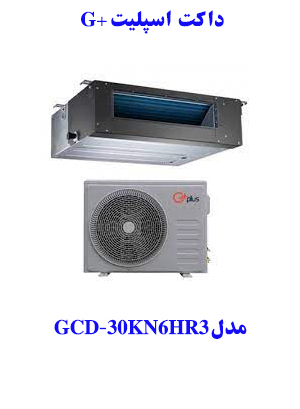 خرید داکت اسپلیت اینورتر GCD-30KN6HR3مدل