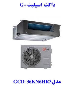 خرید داکت اسپلیت جی پلاس GCD-36KN6HR3مدل