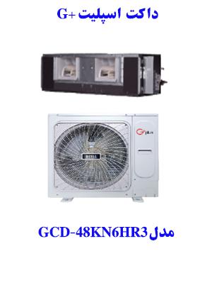 خرید داکت اسپلیت جی پلاس داکت اسپلیت جی پلاس مدل GCD-48KN6HR3