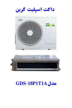 خرید داکت اسپلیت گرین GDS-18P1T1Aمدل