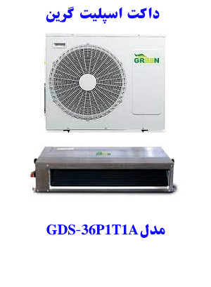 خرید داکت اسپلیت گرین GDS-36P1T1Aمدل
