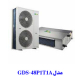 خرید داکت اسپلیت گرین GDS-48P1T1Aمدل