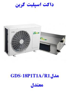 خرید داکت اسپلیت معتدل گرین مدلGDS-18P1T1A