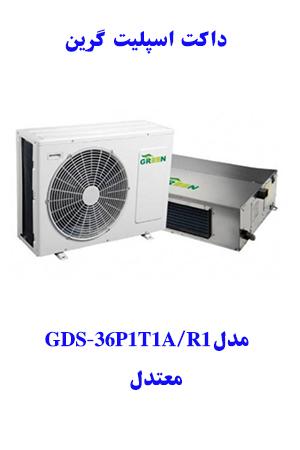 خرید داکت اسپلیت گرین GDS-36P1T1A1مدل