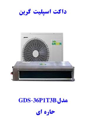 خرید داکت اسپلیت حاره ای گرین مدل GDS-36P1T3B