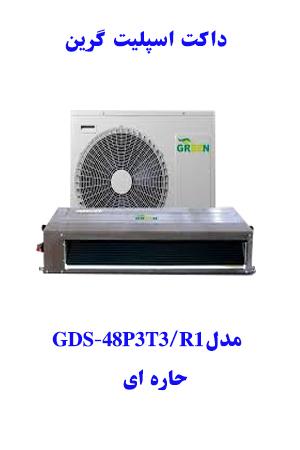 خرید داکت اسپلیت حاره ای گرینGDS-48P3T3