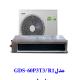 خرید داکت اسپلیت گرین GDS-60P3T3/R1مدل